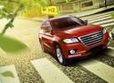 Фото авто Haval H2 1 поколение, ракурс: 315 цвет: красный