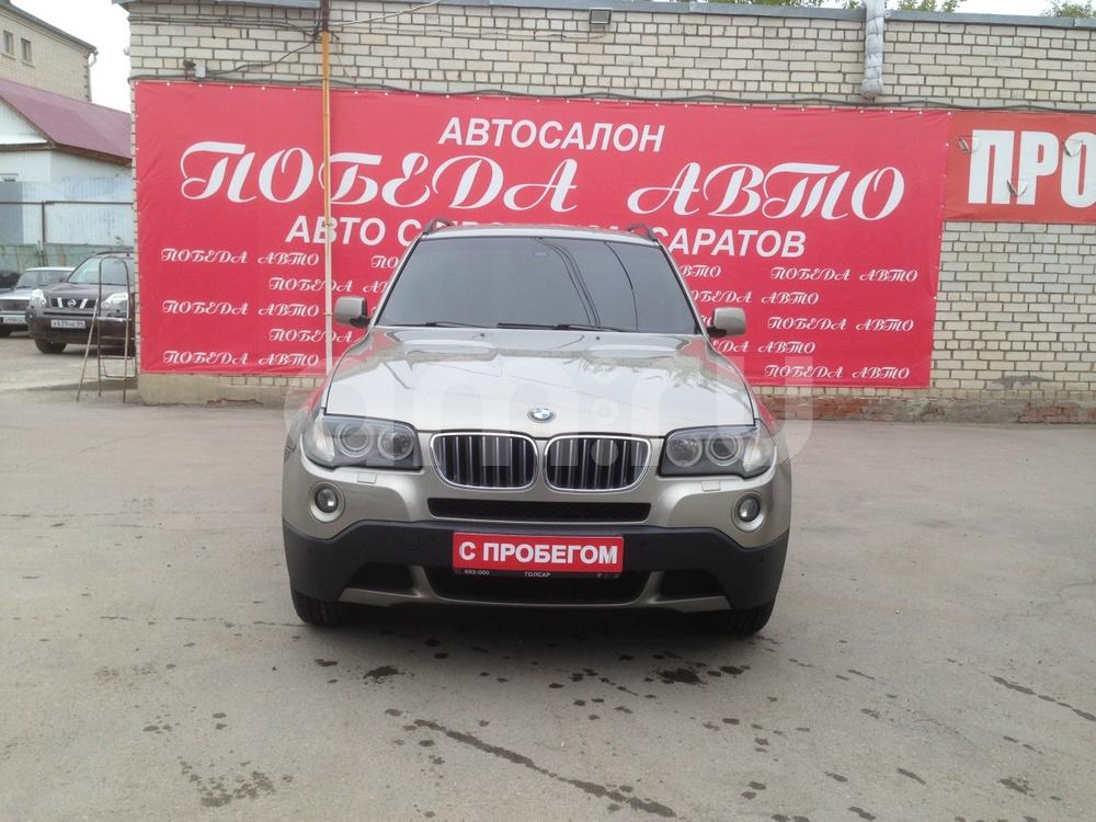 BMW X3 с пробегом, бежевый , отличное состояние, 2008 года выпуска, цена 739 000 руб. в автосалоне Победа-Авто (Саратов, ул. Чапаева, д. 173)