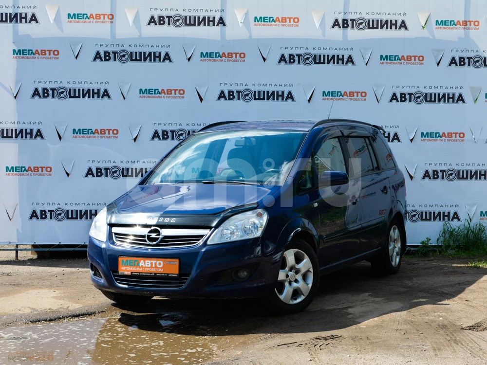 Opel Zafira с пробегом, синий , отличное состояние, 2008 года выпуска, цена 430 000 руб. в автосалоне Мега Авто Калуга (Калуга, ул. Зерновая, д. 28)