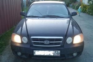 Автомобиль Kia Magentis, среднее состояние, 2003 года выпуска, цена 210 000 руб., Ялуторовск