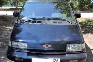 Автомобиль Chevrolet Lumina APV, отличное состояние, 1991 года выпуска, цена 110 000 руб., Зеленокумск