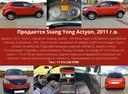 SsangYong Actyon