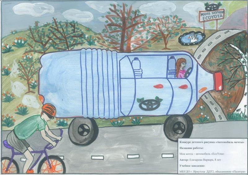Рисунки конкурса автомобиль моей мечты 85