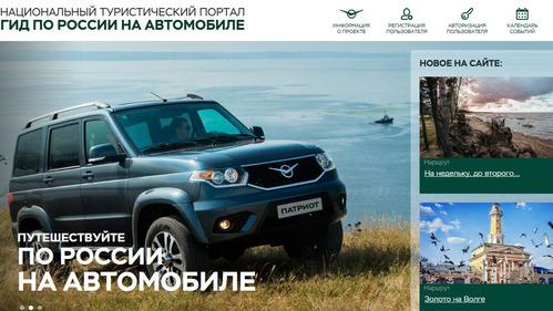 УАЗ организует путешествия для автотуристов.