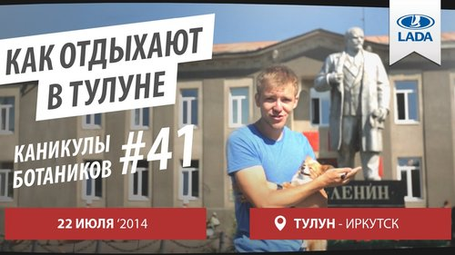 Каникулы ботаников: 41 серия -Красноярск - Иркутск - Журнал am.ru